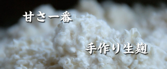 甘さ一番_手作り生麹 山田鶴亀本店