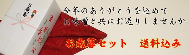 贈答 味噌セット 山田鶴亀本店